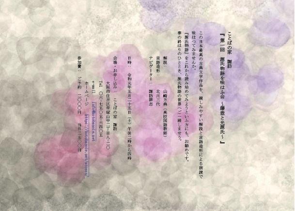 源氏チラシ表.jpg
