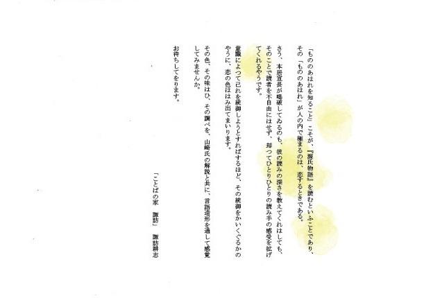 源氏チラシ裏.jpg