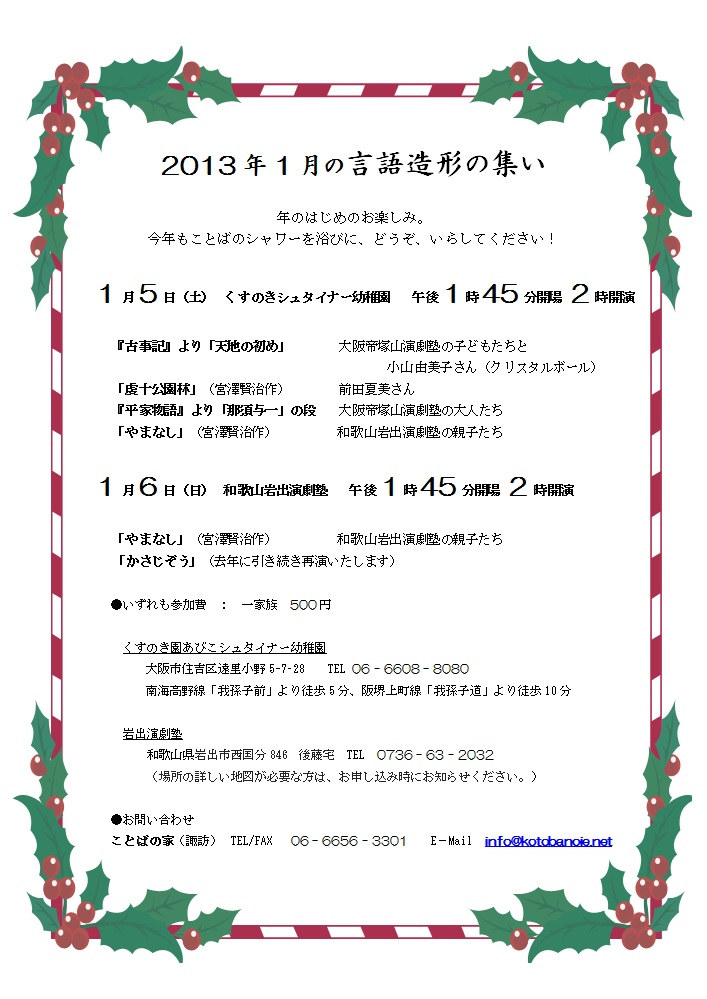 1月の言語造形の集い c.jpg