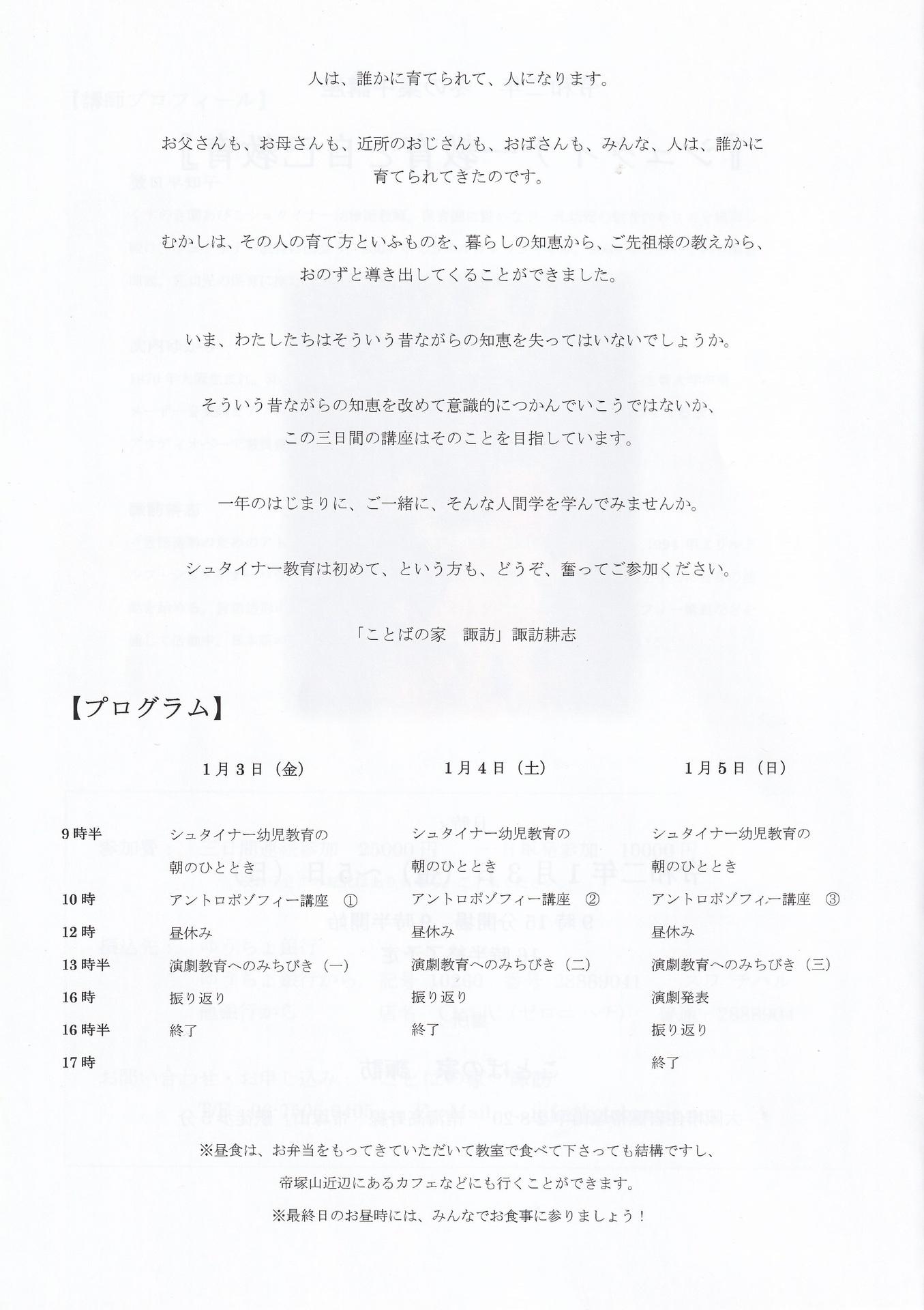 2020新春講座�A.jpg