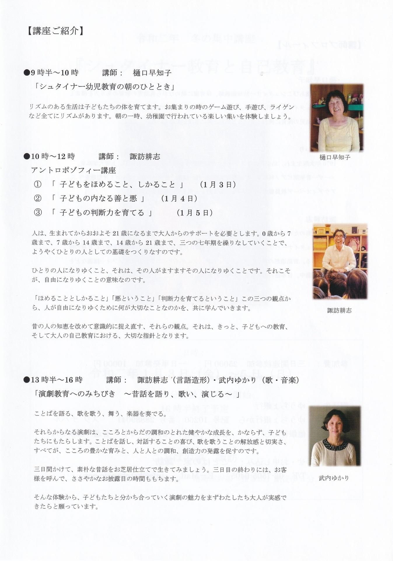 2020新春講座�B.jpg