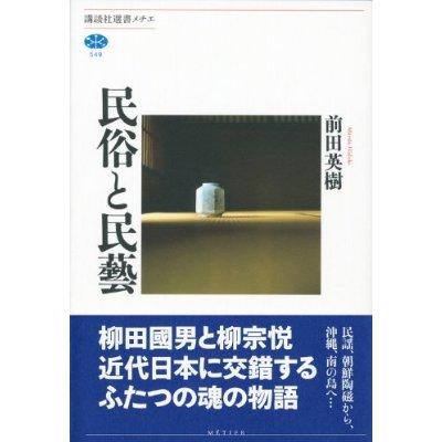 前田英樹 民俗と民芸.jpg