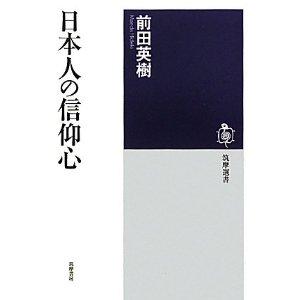 日本人の信仰心.jpg