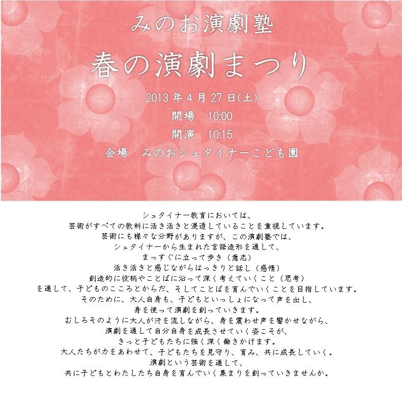 箕面演劇祭1.JPG