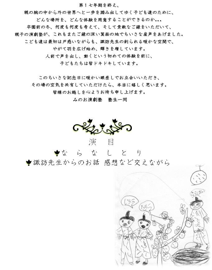 箕面演劇祭2.JPG